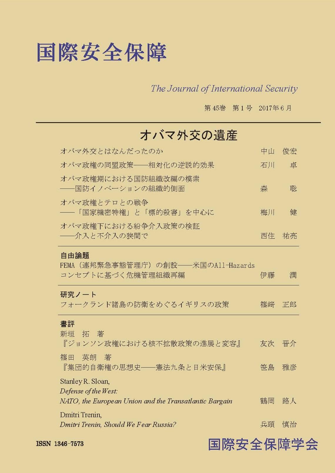 学会機関誌「国際安全保障」